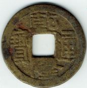 China, Cast Cash, SHAN LUNG (C.1796) Beijing Mint, F, WO2698